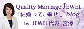 Quality Marriage JEWEL 「結婚って、幸せ!」JEWEL代表 宮澤のブログ